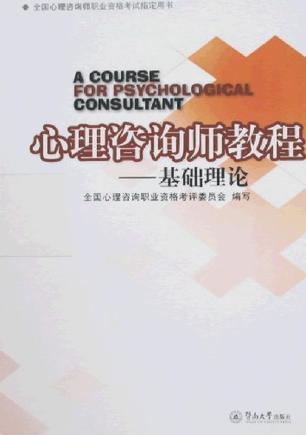 心理咨询师教程-知识技能-基础理论(一套两册)