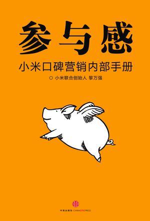 参与感:小米口碑营销内部手册 - kindle178