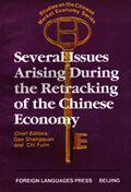 中国经济转轨中若干改革问题研究