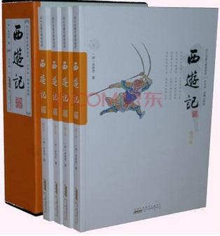 四大名著無障礙閱讀 西游記