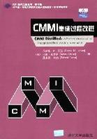 CMMI集成过程改进