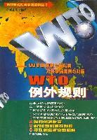 WTO例外规则
