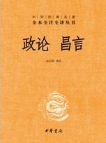 政论 昌言(全本全注全译)