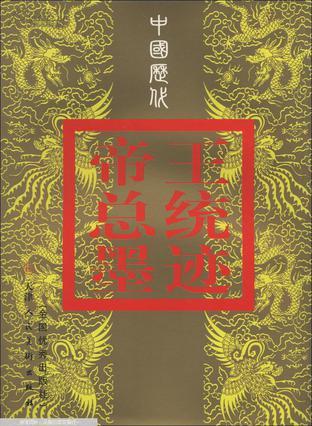 中国历代帝王总统墨迹