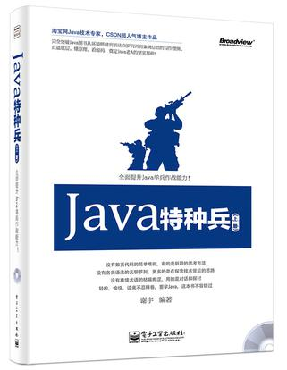 Java特种兵(上册)