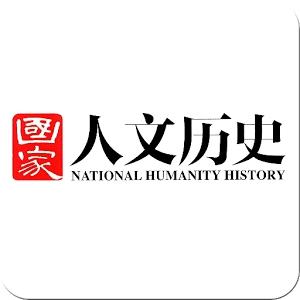 国家人文历史 (Android)