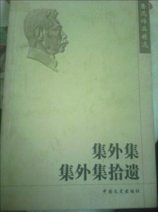 中国小说史略/汉文学史纲要/中国小说的历史的变迁