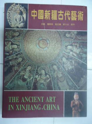 中国新疆古代艺术(中英文双语版)