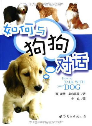 如何与狗狗对话