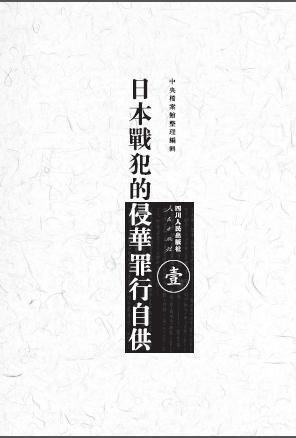 日本侵華戰犯筆供