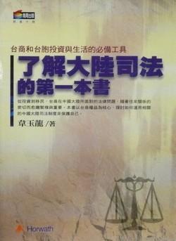 了解大陸司法的第一本書