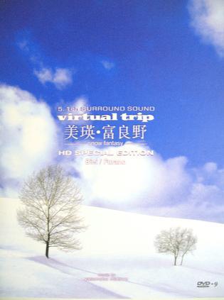 日本NHK HD高清试机天碟之浪漫的雪景:美瑛·富良野
