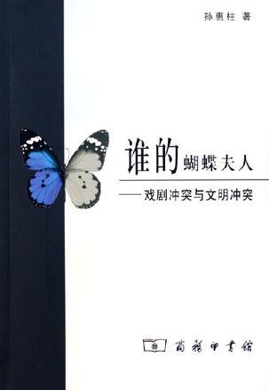 谁的蝴蝶夫人
