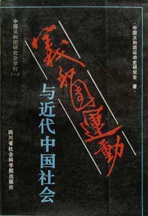 义和团运动与近代中国社会