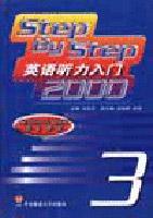 step by step英语听力入门2000