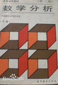 数学分析(第二版)下册