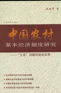 中国农村基本经济制度研究