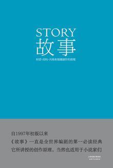 故事:材質、結構、風格和銀幕劇作的原理