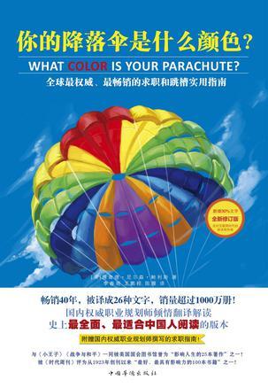 Book Cover: 你的降落伞是什么颜色