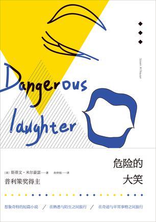 危險的大笑