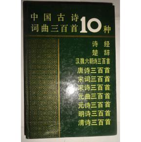 中国古诗词曲三百首10种