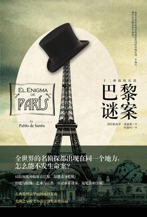 《巴黎謎案》txt,chm,pdf,epub,mobi電子書下載