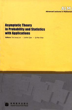 概率统计中的极限理论及其应用(英文版)