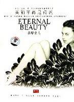 美丽不再是传说 香草美人
