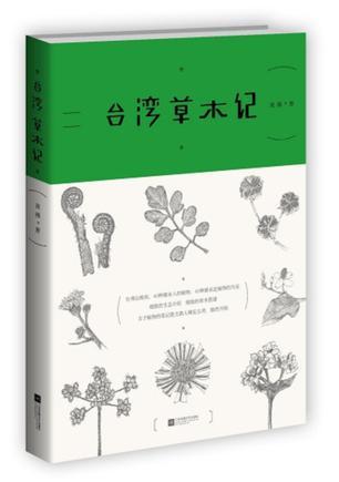 台湾草木记