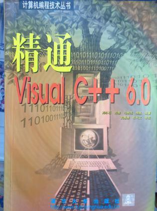 精通 Visual C++ 6.0(编程技术丛书)