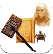 梁启超著《国学入门书要目及其读法》 (iPhone / iPad)