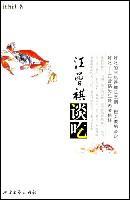 Book Cover: 汪曾祺谈吃