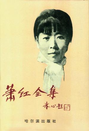 萧红全集(上下)