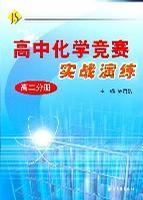 高中化学竞赛实战演练(高2分册)