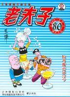 老夫子81(附卡) (平装)