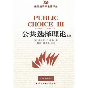 公共选择理论