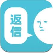 返信ください (iPhone / iPad)