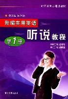 新编实用英语。听说教程。第1册