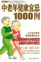 中老年健康宜忌1000例