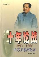 十年论战(上下)