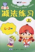 学前减法练习(上)
