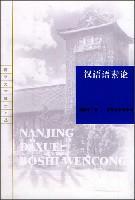 汉语语素论