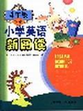 小学英语新阅读(4上)
