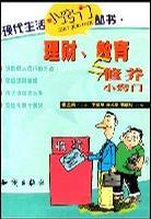 理财、教育与修养小窍门-现代生活小窍门丛书