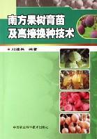 南方果树育苗及接换种技术