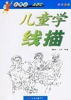小画家ABC-儿童学线描