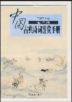 中国古典诗词鉴赏手册(高中版)