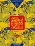 满汉全席<全国电视烹饪擂台赛>大众版(第1辑)