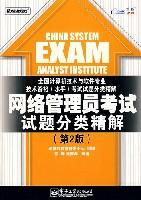 网络管理员考试试题分类精解
