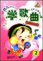 学前儿童用书:幼儿学歌曲1 (平装)